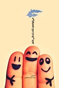 میخواهم شاد زندگی کنم
