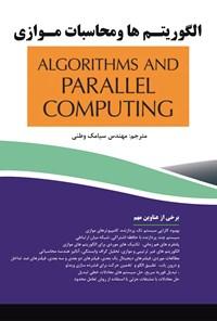 الگوریتمها و محاسبات موازی