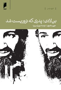 بن لادن؛ پدری که تروریست شد