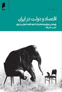 اقتصاد و دولت در ایران