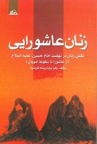 زنان عاشورایی (نقش زنان در نهضت امام حسین علیه السلام از عاشورا تا سقوط امویان)