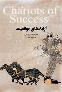 ارابههای موفقیت