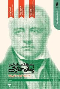 مشروطیت ایران و رمان خارجی (جلد سوم)