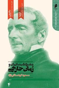 مشروطیت ایران و رمان خارجی (جلد چهارم)