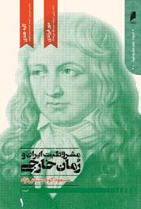 مشروطیت ایران و رمان خارجی (جلد اول)
