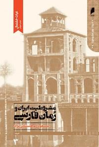 مشروطیت ایران و رمان فارسی (جلد سوم)