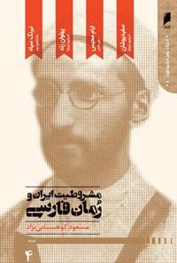 مشروطیت ایران و رمان فارسی (جلد چهارم)