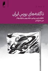 ناگفتههای بورس ایران