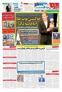 ایران ورزشی - ۱۳۹۴ دوشنبه ۵ مرداد