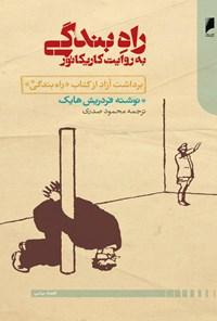 راه بندگی به روایت کاریکاتور