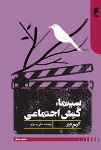 سینما، کنش اجتماعی
