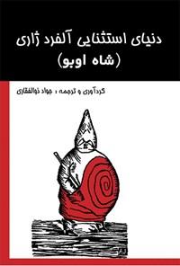 دنیای استثنایی آلفرد ژاری (شاه اوبو)