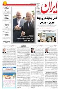 ایران - ۱۳۹۴ سه شنبه ۶ مرداد
