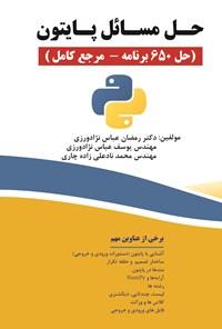 حل مسائل پایتون (حل ۶۵۰ برنامه - مرجع کامل)
