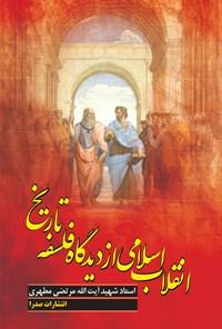 انقلاب اسلامی از دیدگاه فلسفهی تاریخ