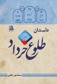 داستان طلوع خرداد