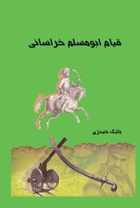 قیام ابومسلم