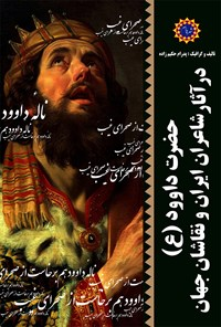 حضرت داوود (ع) در آثار شاعران ایران و نقاشان جهان