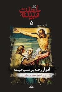 تاریخ فرهنگی قبیلهی لعنت، جلد پنجم: (ادوار رفته بر مسیحیت)