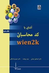 آشنایی با کد محاسباتی wien2k ، نوید روهنده، اسماعیل عبدلی، حمیدرضا علائی