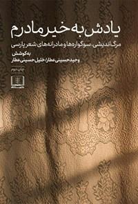 یادش بخیر مادرم (مرگاندیشی، سوگوارهها و مادرانههای شعر پارسی)