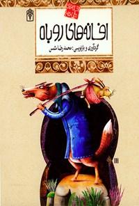 افسانههای روباه؛ افسانههای ملل جلد ۱۵