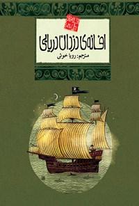 افسانهی دزدان دریایی؛ افسانههای ملل جلد ۲۱