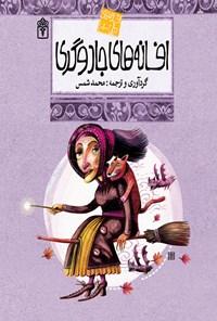 افسانههای جادوگری؛ داستانهای ملل جلد ۱۰