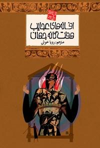 افسانههای عجایب هفتگانه؛ افسانههای ملل جلد ۲۲