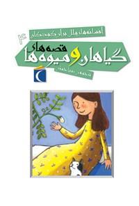 قصههای گیاهان و میوهها؛ افسانههای ملل برای کودکان جلد ۴