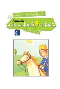 قصههای شاهزاده و شاهزاده خانم؛ افسانههای ملل برای کودکان جلد ۵
