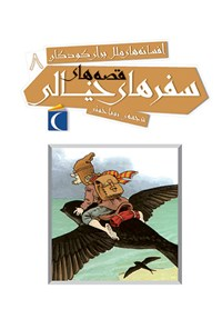 قصههای سفرهای خیالی؛ افسانههای ملل برای کودکان جلد ۸