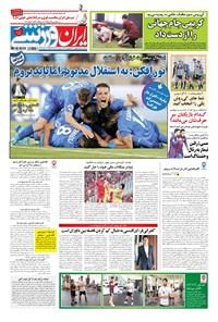 ایران ورزشی - ۱۳۹۷ پنج شنبه ۲۷ ارديبهشت