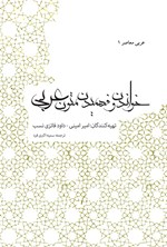 عربی معاصر (۱): خواندن و فهمیدن متون عربی