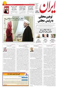 ایران - ۱۳۹۴ چهارشنبه ۷ مرداد
