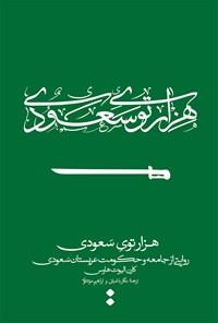 هزارتوی سعودی (روایتی از جامعه و حکومت عربستان سعودی)