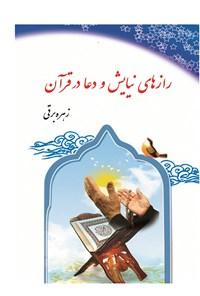 رازهای نیایش و دعا در قرآن