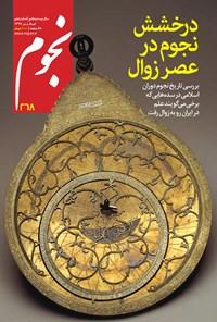 مجله نجوم ـ شماره ۲۶۸ ـ خرداد و تیر ۹۷