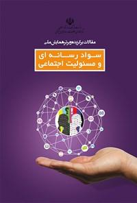 مقالات برگزیده و برتر همایش ملی سواد رسانهای و مسئولیت اجتماعی