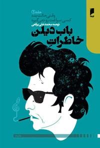خاطرات باب دیلن، وقتی حالت بده کسی سراغت رو نمیگیره