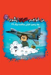میخواهم خلبان بشوم؛ خلبان جنگنده میگ ۲۹ (جلد پنجم)