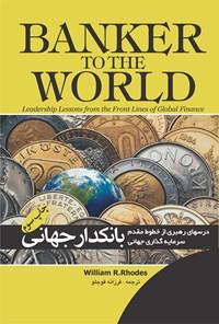 بانکدار جهانی؛ درسهای رهبری از خطوط مقدم سرمایهگذاری جهانی