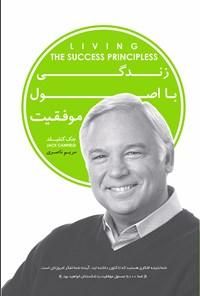 زندگی با اصول موفقیت