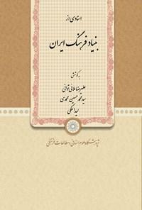 اسنادی از بنیاد فرهنگ ایران