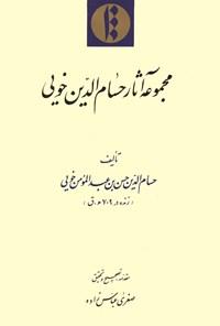 مجموعه آثار حسام الدین خویی