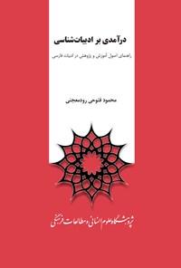 درآمدی بر ادبیاتشناسی؛ راهنمای اصول آموزش و پژوهش در ادبیات فارسی