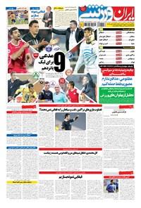 ایران ورزشی - ۱۳۹۴ پنج شنبه ۸ مرداد