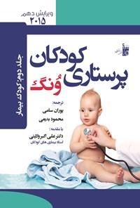 درسنامهی پرستاری کودکان ونگ جلد دوم (کودک بیمار)