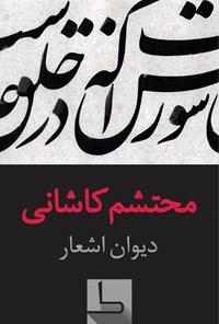 دیوان اشعار محتشم کاشانی