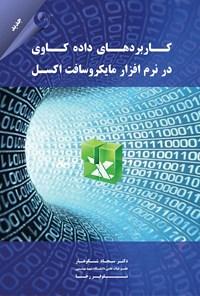 کاربردهای داده کاوی در نرمافزار مایکروسافت اکسل